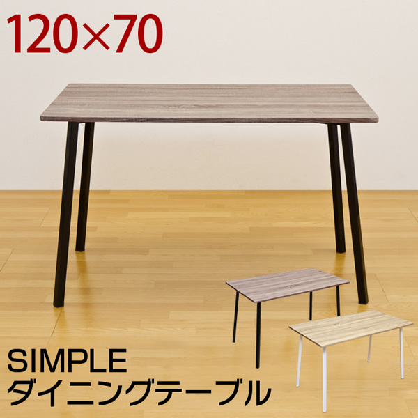 雑貨 オシャレ SIMPLE ダイニングテーブル ダークブラウン SIMPLE