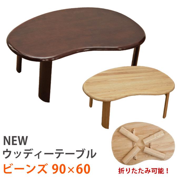 雑貨 オシャレ NEWウッディーテーブル ビーンズ ナチュラル 折りたたみ ローテーブル 豆 木製