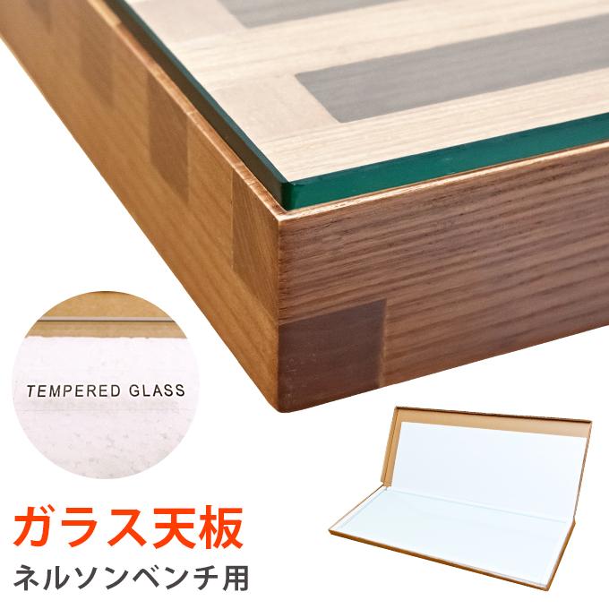 雑貨 オシャレ ガラス天板 クリアガラス(透明) 150サイズ用 ネルソンベンチ ガラス天板