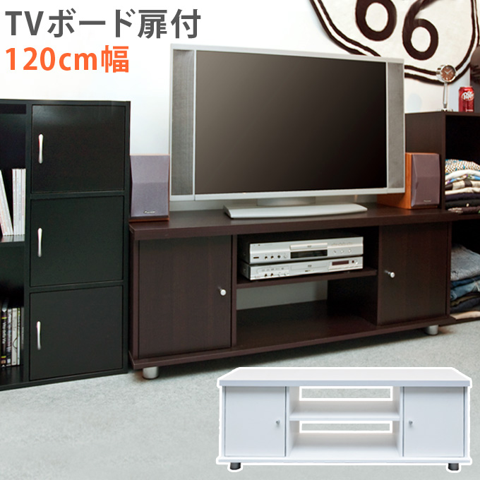 家具 便利 TVボード 扉付き ホワイト テレビ台