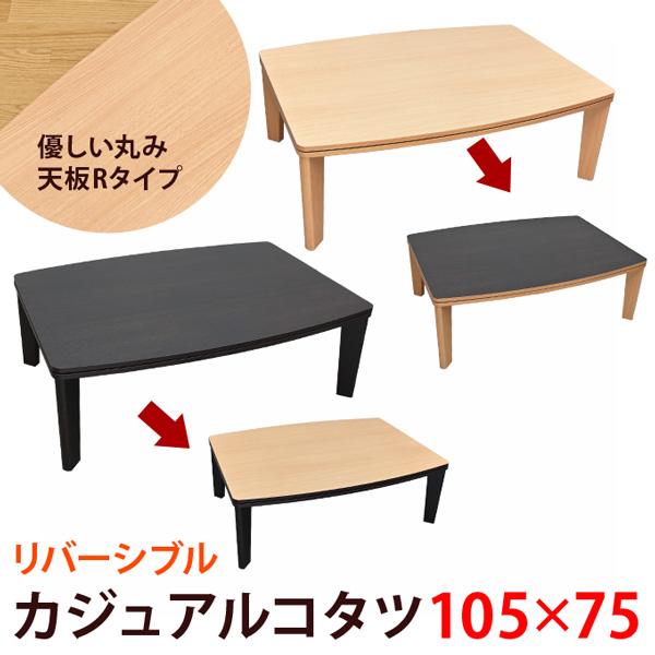 雑貨 オシャレ カジュアルコタツ R天板 105×75 ナチュラル コタツ メトロ電気工業