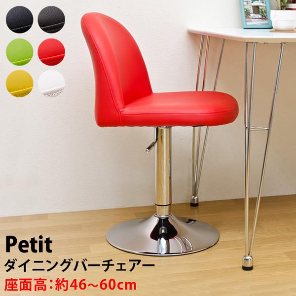 家具 便利 Petitダイニングバーチェア ホワイト バーチェア カフェチェア