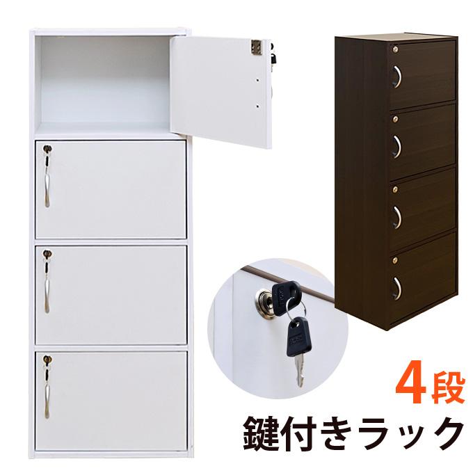 家具 便利 鍵付きラック 4段 ホワイト ラック