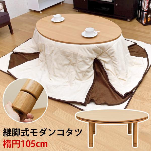家具 便利 継脚式モダンコタツ 楕円 105幅 ナチュラル コタツ メトロ電気工業 木製