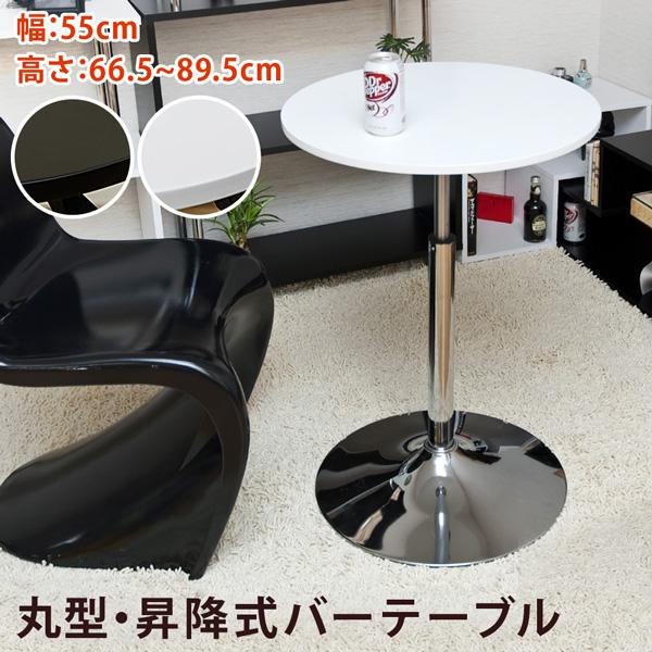 家具 便利 バーテーブル 55φ 黒 バーテーブル 高さ調整 昇降
