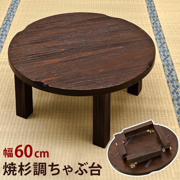 家具 便利 焼杉風ちゃぶ台 60Φ  木製