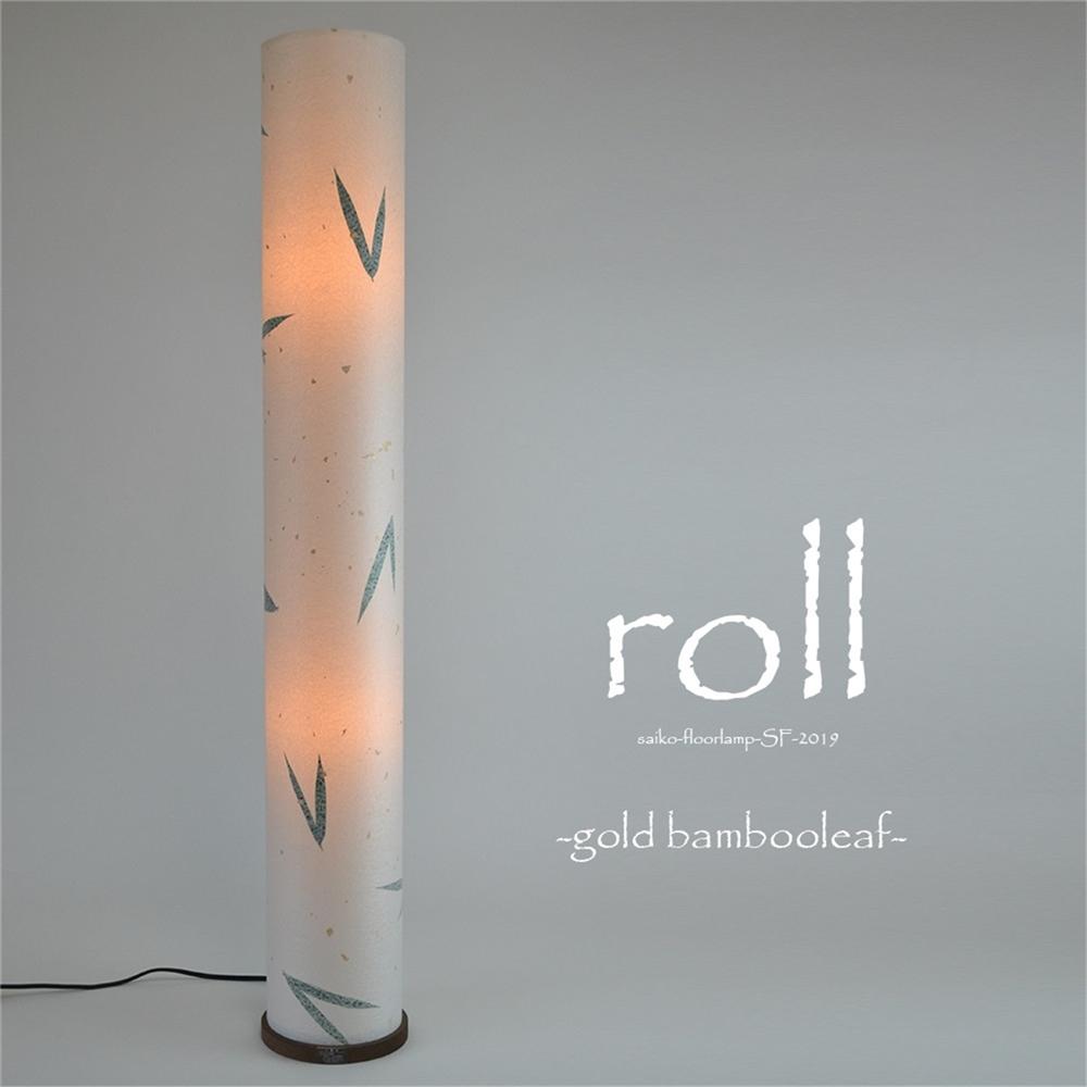 間接照明 indirect lighting 美濃手漉き和紙 和風照明 金箔入り手漉き美濃和紙 フロアランプ デザイン:笹