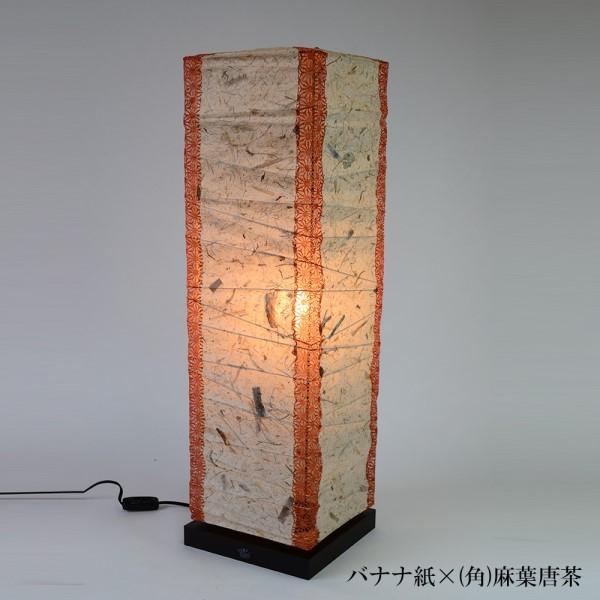 和風照明 フロアライト バナナ紙×(角)麻葉唐茶