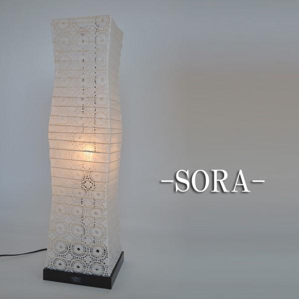 フロア スタンドライト お洒落で雰囲気のある モダン ジャパニーズ 和風照明 フロアライト 宙-SORA-白