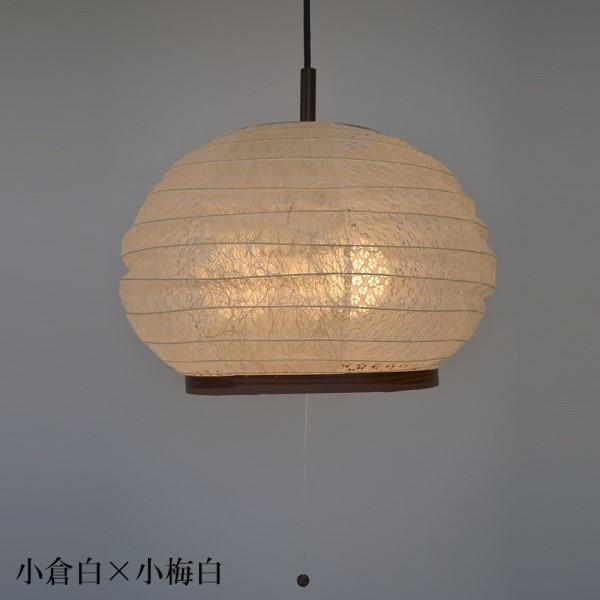 和風照明 ペンダント 提灯の下部に突板をあしらった 和風 天井照明 和風お椀型ペンダントライト 小倉流紙白×小梅白