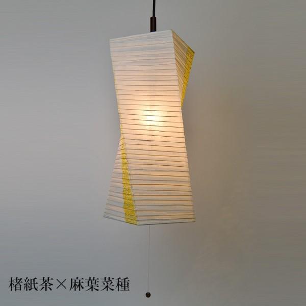 和風照明 ペンダント 縦に1ライン透かしの和紙をいれたのがアクセント 和風 天井照明 和風照明1灯ペンダントライト 楮紙茶×麻葉菜種