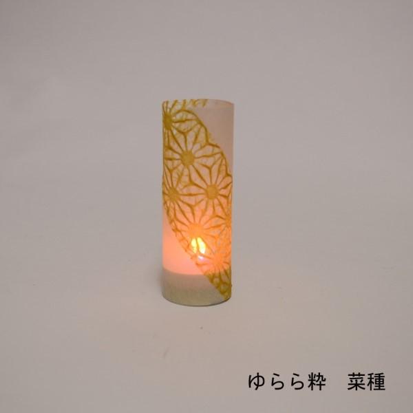 振動センサー付 ライト お祝い、イベント、プレゼントに 最適 モダン ジャパニーズ LEDキャンドルライト ゆらら粋 菜種