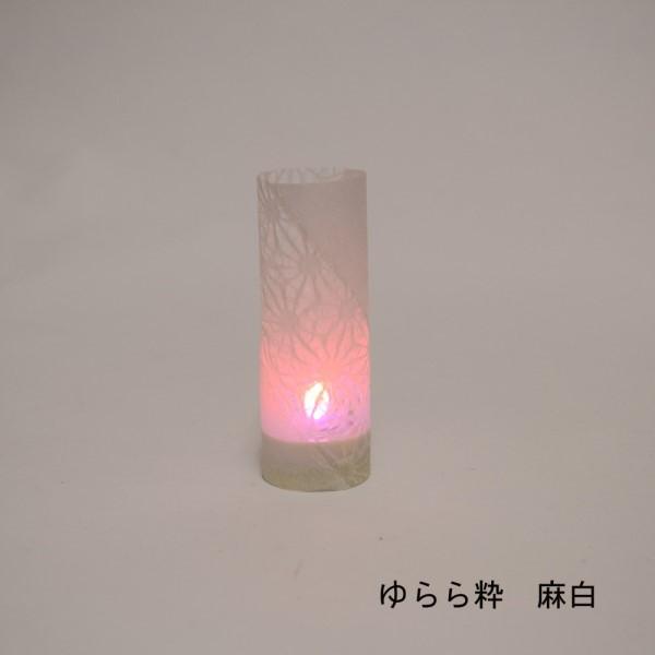 キャンドルライト お祝い、イベント、プレゼントに 最適 モダン ジャパニーズ LEDキャンドルライト ゆらら粋 麻白