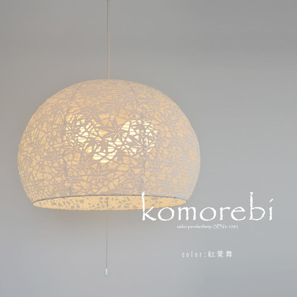 日本製 美濃 和紙 照明 和風照明3灯ペンダントライト komorebi SPN3-1083 各色 電球別売人気 お得な送料無料 おすすめ 流行 生活 雑貨