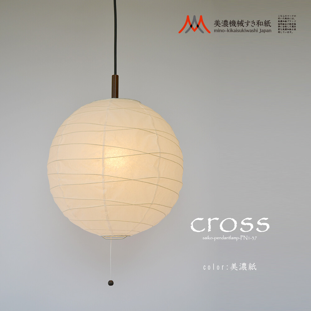 日本製 美濃 和紙 照明 和風照明1灯ペンダントライト PN1-37 cross 電球別売お得 な全国一律 送料無料 日用品 便利 ユニーク