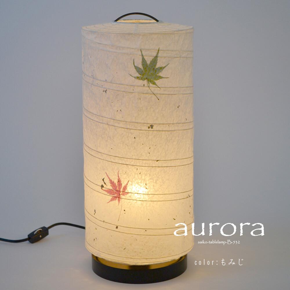 日本製 美濃 和紙 照明 和風照明テーブルライト オーロラ B-532 各色おすすめ 送料無料 誕生日 便利雑貨 日用品