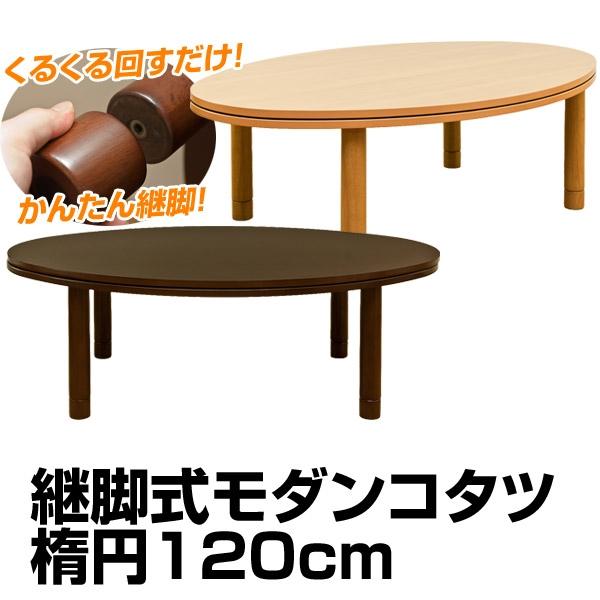 こたつ テーブル 丸 !楕円型 120cm コタツ 炬燵 ヒーターは強力600W/消臭機能付 /ブラウン
