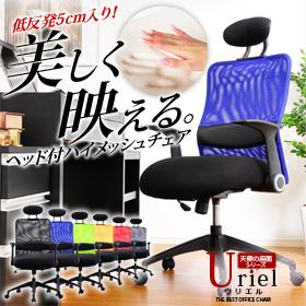 座面 低反発 チェアー オフィス ヘッド 付 「天使の座面シリーズ」ヘッドレスト付きタイプ登場 パソコンチェアー PCチェアー ブルー