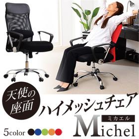 お役立ちグッズ 低反発 メッシュ オフィスチェア パソコン チェア オフィスチェアに最高級の座り心地を デスクチェア OAチェア 事務椅子 レッド