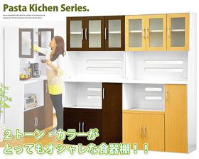 便利雑貨 ツートンカラーがオシャレな食器棚 キッチン収納家具 ダークブラウン