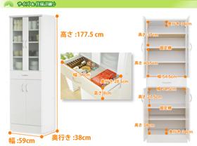 生活関連グッズ 前面鏡面仕上げが清潔感を漂わせる スリム食器棚