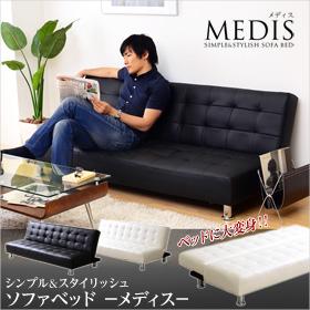 ベッド ソファー ソファーベッド シンプル&スタイリッシュなソファベッド!ホワイト