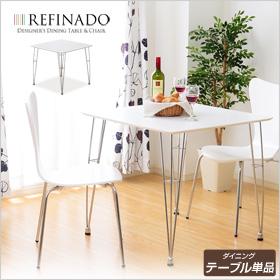 お役立ちグッズ 食卓テーブル センターテーブル 洗練された美しいフォルム!テーブルのみ ホワイト