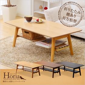 お役立ちグッズ ローテーブル テーブル つくえ 北欧調のオシャレな脚折れローテーブル!オーク