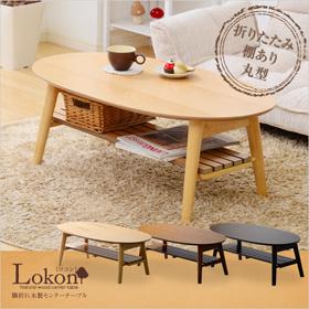 お役立ちグッズ 丸型ローテーブル テーブル つくえ 北欧調のオシャレな脚折れローテーブル!オーク