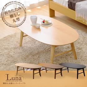 丸型 脚折れ ローテーブル 木製テーブル オシャレな木目調でお部屋の雰囲気もぐっとUP!オーク