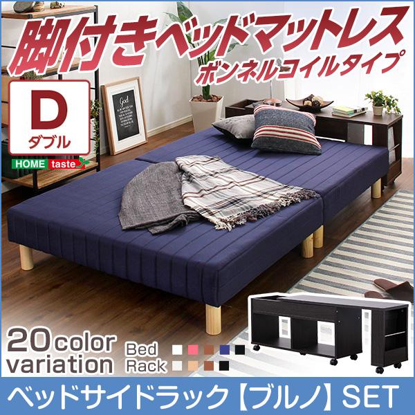 ベッド 関連商品 脚付きマットレスベッド (伸縮式ベッドサイドラックセット)(ボンネルコイル・ダブル用) ピンク/ウォールナット
