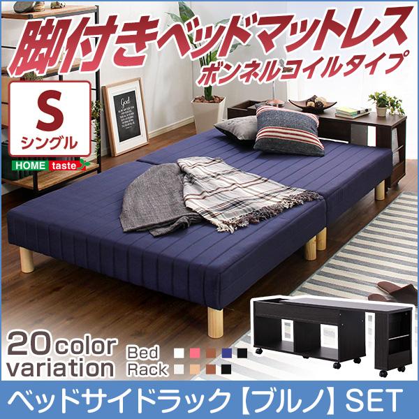 ベッド 関連商品 脚付きマットレスベッド (伸縮式ベッドサイドラックセット)(ボンネルコイル・シングル用) ブラウン/オーク