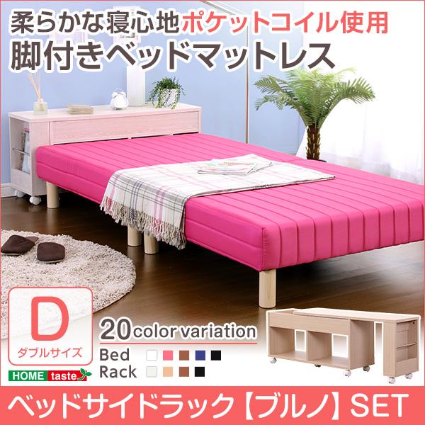 お役立ちグッズ 脚付きマットレスベッド (伸縮式ベッドサイドラックセット)(ポケットコイル・ダブル用) ピンク/ウォールナット