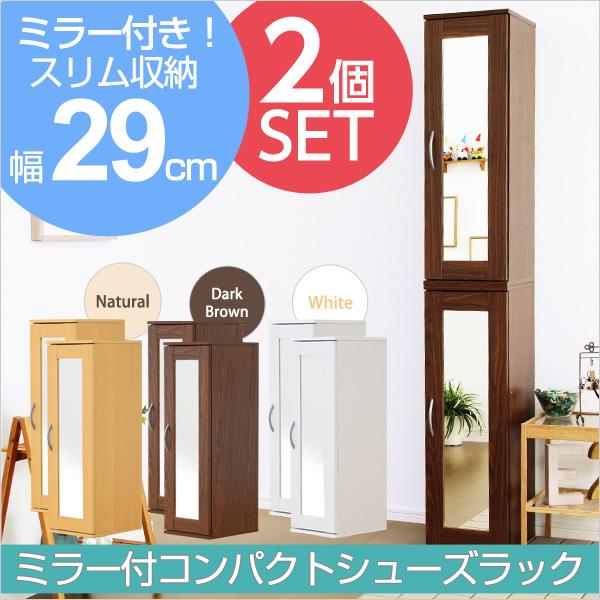 オシャレな家具 ミラー付きコンパクトシューズラック(2個セット) (下駄箱・シューズボックス) ナチュラル