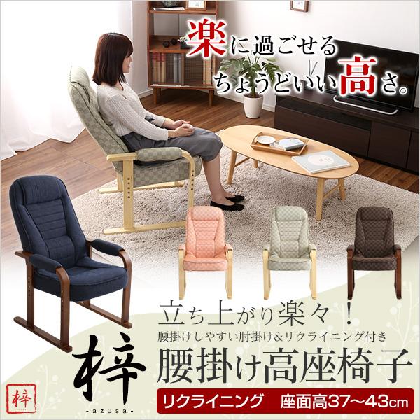 お役立ちグッズ 肘付き高座椅子(ミドルハイタイプで腰のサポートに)4段階のリクライニング機能、簡単組立て 紺色