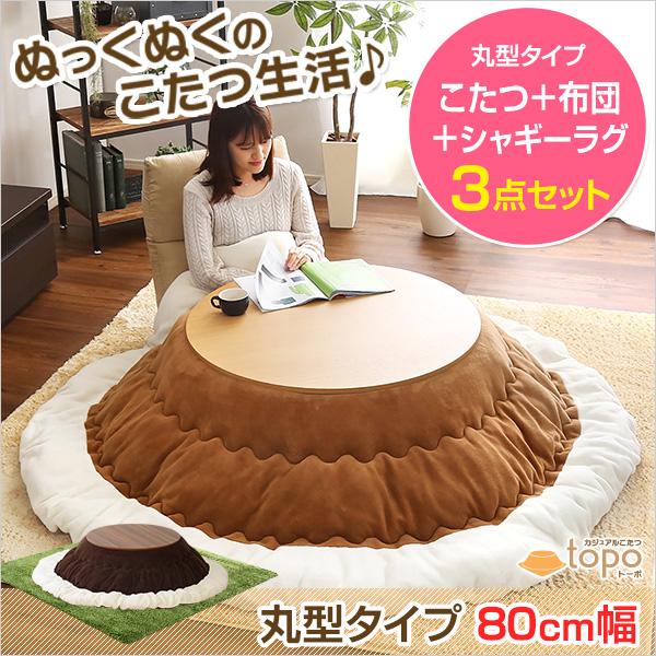 お役立ちグッズ カジュアルこたつ(丸型・80cm幅)(こたつテーブル+掛布団+シャギーラグの3点セット) Dセット