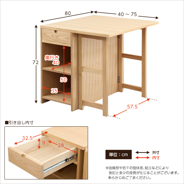 生活関連グッズ バタフライテーブル (幅75cmタイプ)単品 ナチュラル