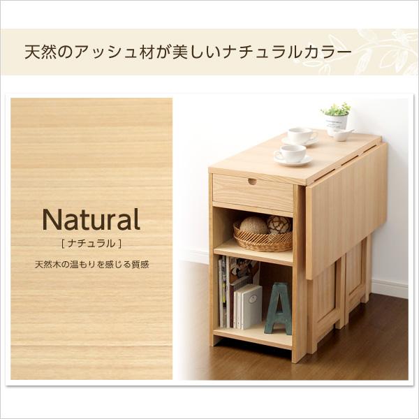 便利雑貨 バタフライテーブル (幅75cmタイプ)単品 ナチュラル