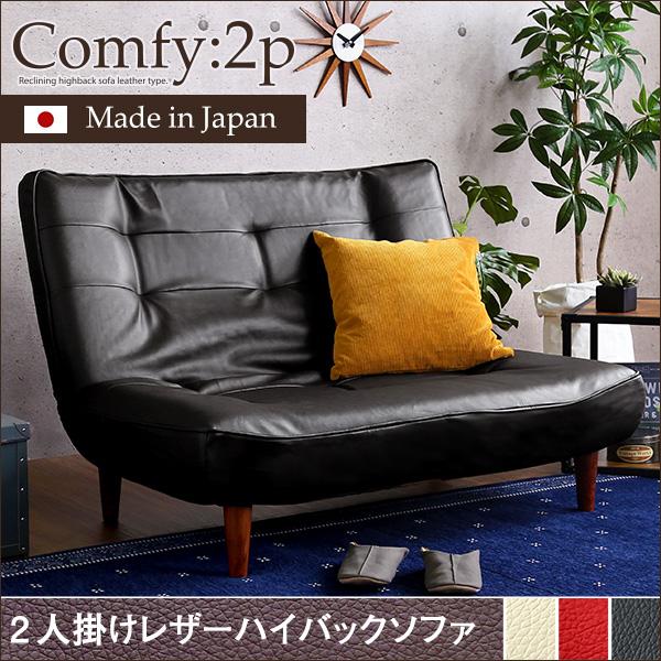 お役立ちグッズ 2人掛ハイバックソファ(PVCレザー)ローソファにも、ポケットコイル使用、3段階リクライニング 日本製 アイボリー
