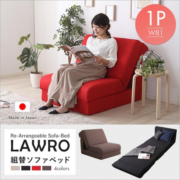 オシャレな家具 組み換え自由なソファベッド1P ポケットコイル 1人掛 ソファベッド 日本製 ローベッド カウチ ブラウン