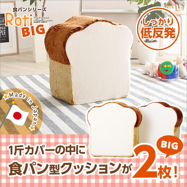 雑貨 関連商品 食パンシリーズ(日本製) 低反発かわいい食パンクッションBIG アイボリー