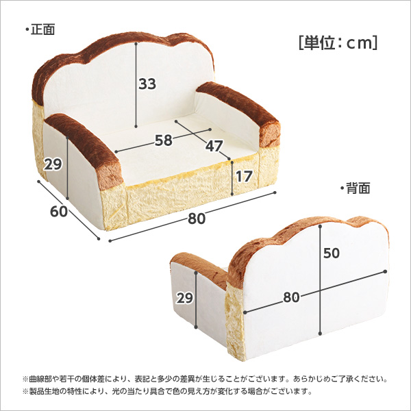 生活関連グッズ 食パンシリーズ(日本製) 低反発かわいい食パンソファ アイボリー