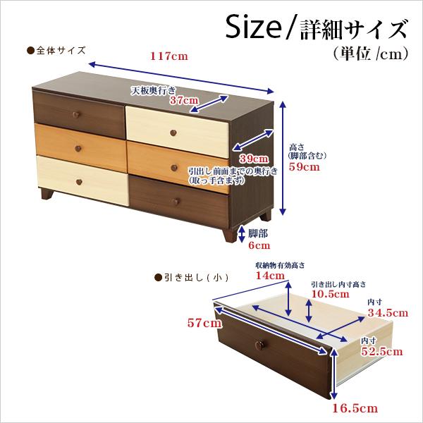 生活関連グッズ ブラウンを基調とした天然木ワイドチェスト 3段 幅117cm Loarシリーズ 日本製・完成品 ブラウン