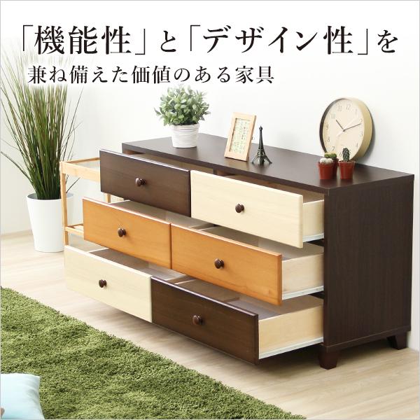 便利雑貨 ブラウンを基調とした天然木ワイドチェスト 3段 幅117cm Loarシリーズ 日本製・完成品 ブラウン
