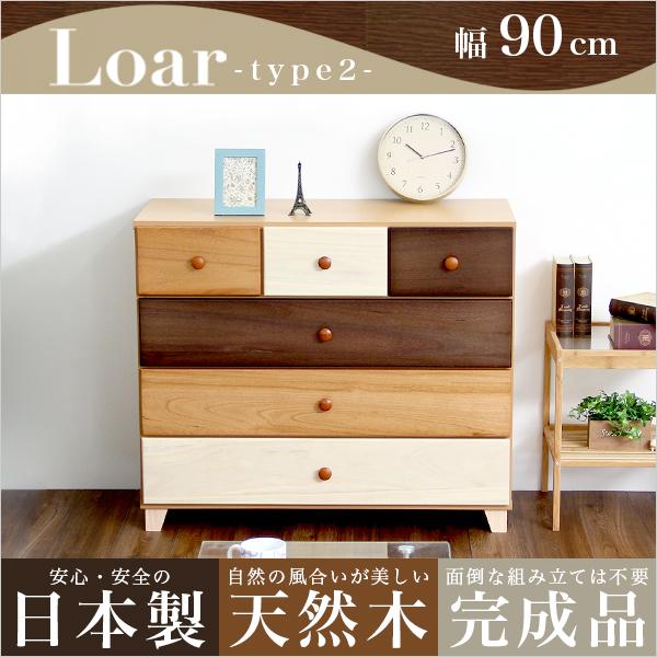衣類収納・チェスト 関連商品 美しい木目の天然木ローチェスト 4段 幅90cm Loarシリーズ 日本製・完成品 ナチュラル