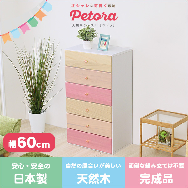 お役立ちグッズ オシャレに可愛く収納 リビング用ハイチェスト 6段 幅60cm 天然木(桐)日本製 ピンク