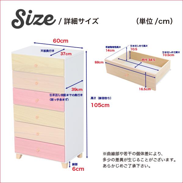 便利雑貨 オシャレに可愛く収納 リビング用ハイチェスト 6段 幅60cm 天然木(桐)日本製 ピンク