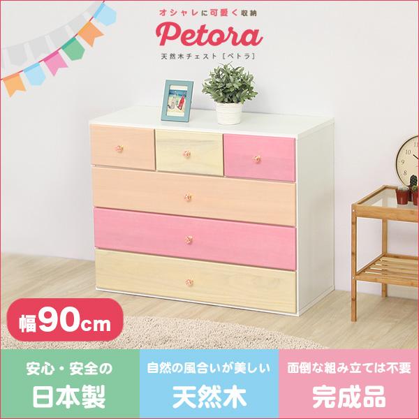 オシャレな家具 オシャレに可愛く収納 リビング用ローチェスト 4段 幅90cm 天然木(桐)日本製 ピンク
