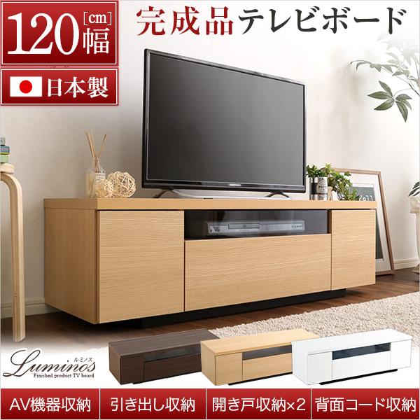 お役立ちグッズ シンプルで美しいスタイリッシュなテレビ台(テレビボード) 木製 幅120cm 日本製・完成品 ホワイト