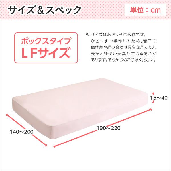 生活関連グッズ ベットシーツ ボックスタイプ(ベッド用)LFサイズ ピンク